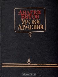 Андрей Битов - Уроки Армении