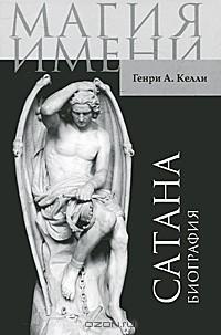 Генри А. Келли - Сатана. Биография