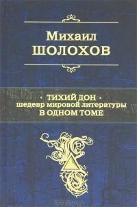 shkolnoe-sochinenie-tihiy-don-sudba-grigoriya-melehova-zachem