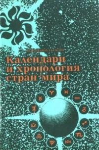 Цыбульский В.В. - Календари и хронология стран мира