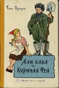 Ганс Краузе - Али-баба и Куриная фея