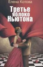 Елена Котова - Третье яблоко Ньютона
