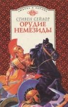 Стивен Сейлор - Орудие Немезиды