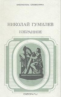 Hс гумилев, один из замечательнейших поэтов серебряного века, основоположник литературного направления