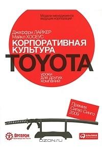 - Корпоративная культура Toyota. Уроки для других компаний