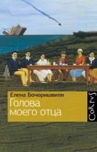 Елена Бочоришвили - Голова моего отца (сборник)