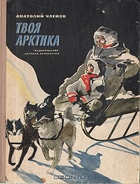 Анатолий Членов - Твоя Арктика