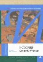 Ричард Манкевич - История математики