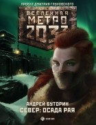 Андрей Буторин - Метро 2033. Осада рая