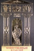Роберт Грейвз - Собрание сочинений в пяти томах. Том 2. Божественный Клавдий