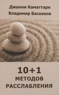 - 10+1 методов расслабления
