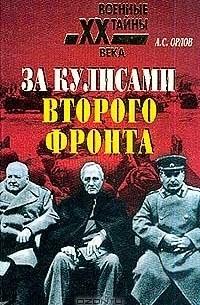 А. С. Орлов - За кулисами второго фронта