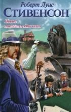 Стивенсон Роберт Льюис - Новые тысяча и одна ночь (сборник)
