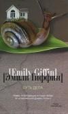 Эмили Гиффин - Суть дела