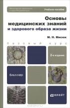 М. Н. Мисюк - Основы медицинских знаний и здорового образа жизни
