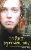 Сьюзен Коллинз — Сойка-пересмешница