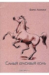 Борис Алмазов - Самый красивый конь