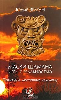 Книга академия везения земун ю