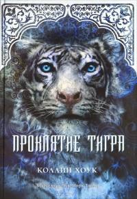 Коллин Хоук - Проклятие тигра