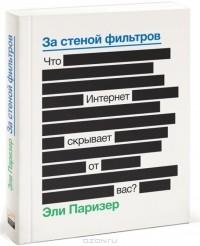 Эли Паризер - За стеной фильтров. Что Интернет скрывает от вас