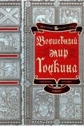 Леонид Яхнин - Волшебный мир Толкина