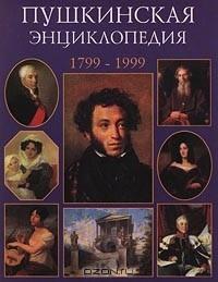 - Пушкинская энциклопедия. 1799-1999 (сборник)