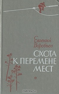 Евгений Воробьев - Охота к перемене мест