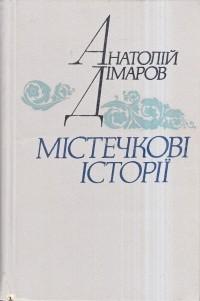 А. Дімаров - Містечкові історії