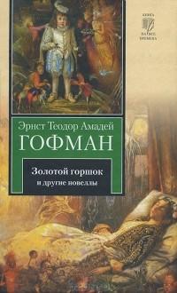 Эрнст Теодор Амадей Гофман — Золотой горшок и другие новеллы