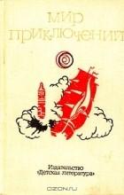 - Мир приключений, 1973. Выпуск 2 (сборник)