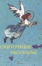 - Святочные рассказы