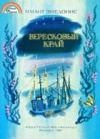 Имант Зиедонис - Вересковый край