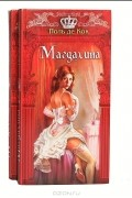 Поль де Кок - Магдалина (комплект из 2 книг)