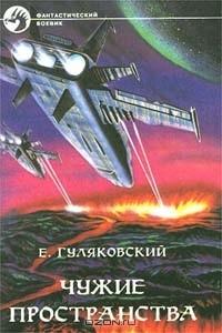 Е. Гуляковский - Чужие пространства (сборник)