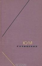 Юм - Юм. Сочинения в двух томах. Том 1