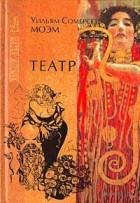 Сомерсет Моэм - Театр