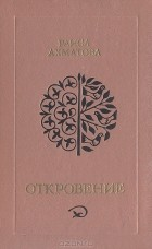 Раиса Ахматова - Откровение