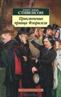 Роберт Льюис Стивенсон - Приключения принца Флоризеля (сборник)