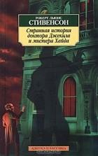 Роберт Льюис Стивенсон - Странная история доктора Джекила и мистера Хайда (сборник)