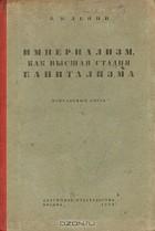 В. И. Ленин - Империализм, как высшая стадия капитализма