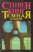 Стивен Кинг - Темная башня: Стрелок. Извлечение троих. Рассказы