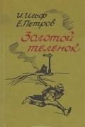 И. Ильф, Е. Петров - Золотой теленок