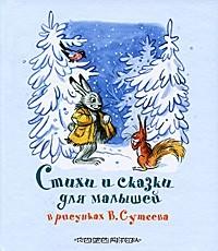 - Стихи и сказки для малышей в рисунках В. Сутеева