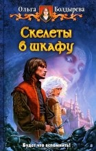 Ольга Болдырева - Скелеты в шкафу