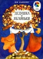 Ян Райнис - Дедушка и яблоньки (сборник)