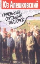 Юз Алешковский - Синенький скромный платочек (сборник)