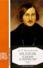 Капитанова Людмила Анатольевна - Н.В. Гоголь в жизни и в творчестве