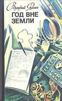 Валерий Рюмин - Год вне Земли: Дневник космонавта