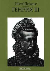 Пьер Шевалье - Генрих III