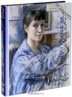 А. Русакова - Зинаида Серебрякова